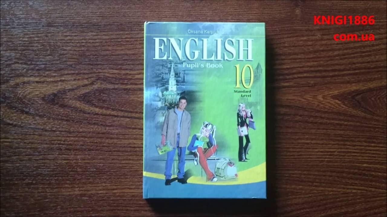 Английский язык 10 класс карпюк книга уровень стандарт
