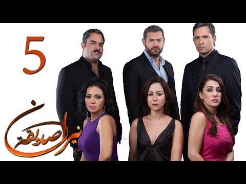 الحلقة 5 - نيران صديقة - 5 Neran Sadeqa - Episode ...