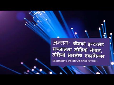 अन्ततः चीनको इन्टरनेट सञ्जालमा जोडियो नेपाल (Nepal-China Cross Border Optical Fiber)