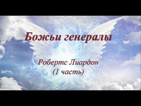 Божьи генералы (1 книга) - Робертс Лиардон (1 часть)