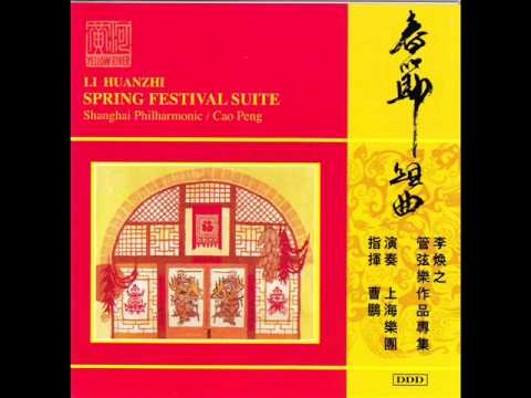 2001年上海乐团 -「李焕之管弦乐作品专辑-春节组曲」(Spring Festival Suite)