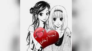 بحبك يا اختي  إهداء الي حبيبتي \u0026فرحة عمري\u0026