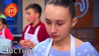 МастерШеф Дети - Сезон 1 - Выпуск 7 - Часть 2 из 12