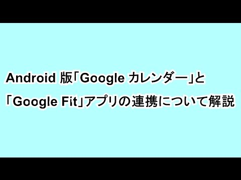 Android 版「Google カレンダー」と「Google Fit」アプリの連携について解説