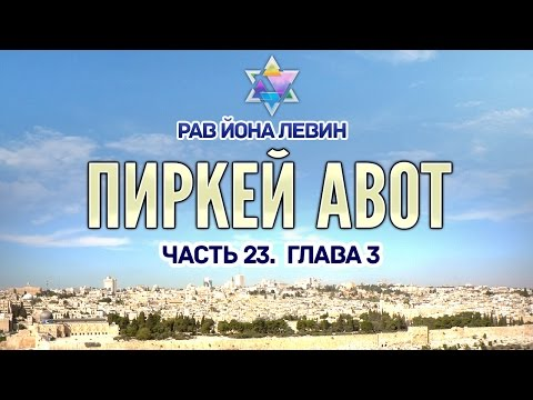 Рав Йона Левин - Пиркей авот. ч.23. гл.3. Мишна 13