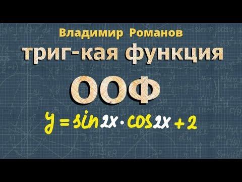 Как находить область определения и множество значений тригонометрических функций
