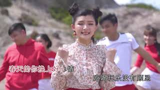 Download Lagu 2020 春天的你 - Crystal王雪晶 (CHINESE NEW YEAR SONG 2020) mp3