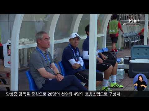 천안시청 축구단 하나은행 FA컵 16강 경기