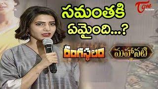 Samantha about Rangasthalam and Mahanati Movie || Abhimanyudu Press Meet