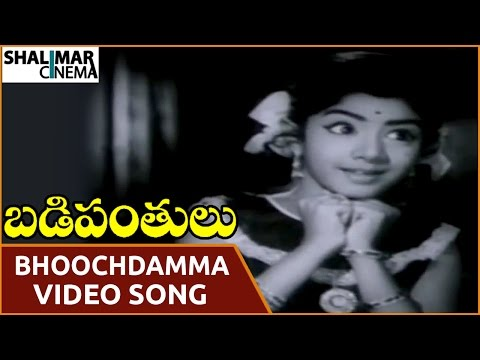 Badi Panthulu Movie || Bhoochdamma Boochamu Video Song || NTR, Anjali Devi || Shalimarcinema thumbnail