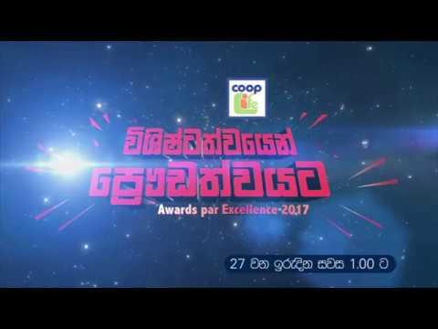 Coop Awards 2018 Promo Final