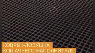 Коврик-ловушка кошачьего наполнителя на полу вокруг лотка