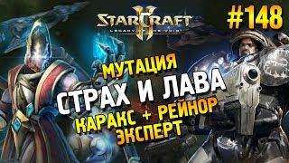 Star Craft 2 LOTV Мутация Страх и лава  Каракс Рейнор Эксперт  148