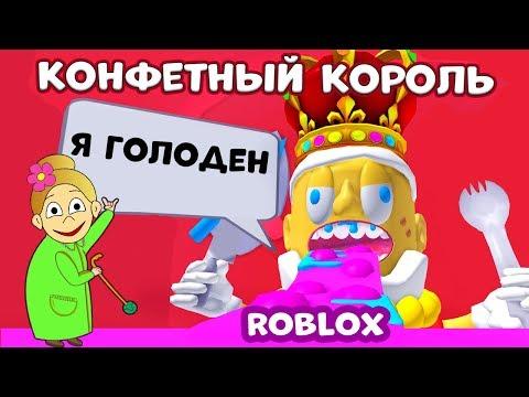Роблокс Конфетный КОРОЛЬ украл весь САХАР 🤭 Роблокс на русском языке Stop King Candy Obby