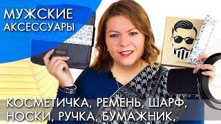 МУЖСКАЯ КОЛЛЕКЦИЯ ОРИФЛЭЙМ 16 2018 ВИДЕООБЗОР Ольга Полякова