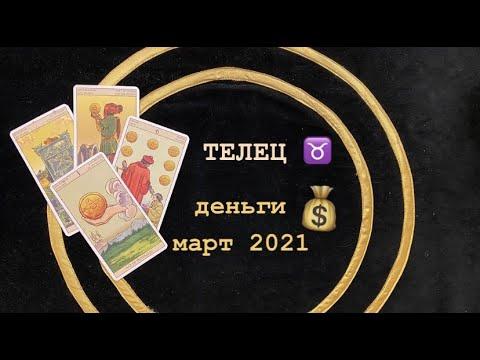 ТЕЛЕЦ ДЕНЬГИ МАРТ 2021