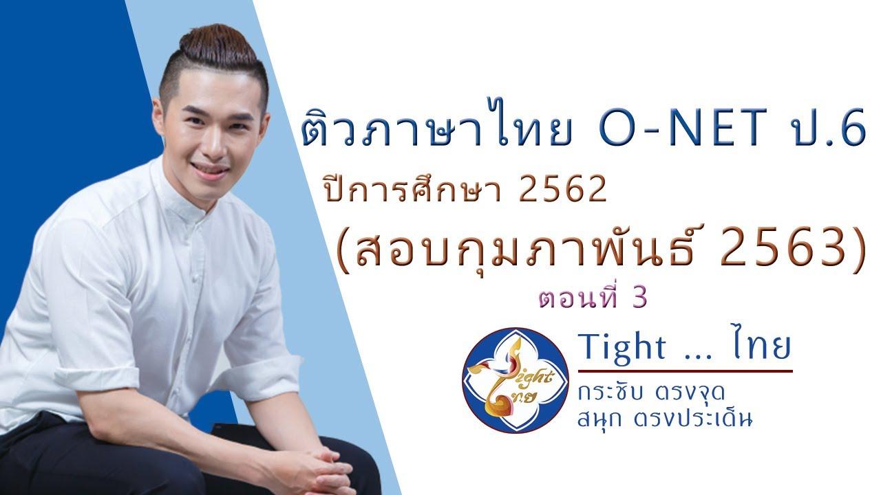 เฉลยข้อสอบ O-NET ภาษาไทย ป.6 ปี 2563 (เทป3/3)