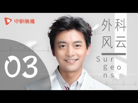 外科风云 03 | Surgeons 03(靳东、白百何、李佳航 领衔主演)【未删减版】