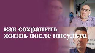 Андрей Бурмистров и Марк Леонтьев «Как сохранить жизнь после инсульта?»