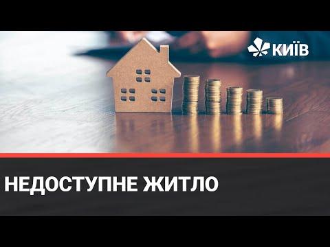 У Києві зросла вартість орендного житла