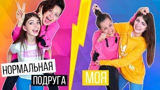 НОРМАЛЬНАЯ ПОДРУГА VS МОЯ ПОДРУГА feat Anny Magic