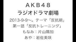 AKB48ラジオドラマ劇場2013-9-9~。テーマ「反抗期」 第一話「反抗...