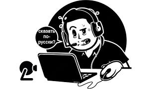 Какие русские слова знают иностранные классные стримеры =)