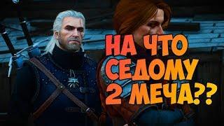 The Witcher 3: Wild Hunt [НА ЧТО СЕДОМУ 2 МЕЧА??]