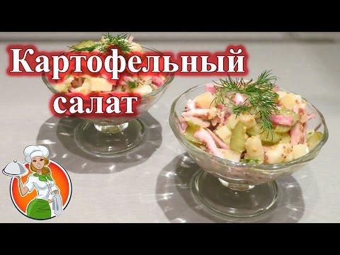 Немецкий картофельный салат рецептиз YouTube · С высокой четкостью · Длительность: 3 мин7 с  · Просмотры: более 1000 · отправлено: 22.12.2015 · кем отправлено: Инна на кухне