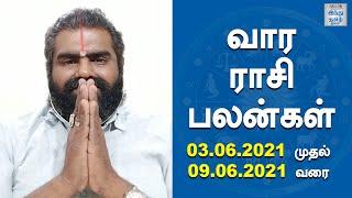weekly-horoscope-03-06-2021-to-09-06-2021-vara-rasi-palan-hindu-tamil-thisai