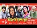 Otopor Nurul Huda   Mosharraf Karim   Trisha   Bangla Natok 2018