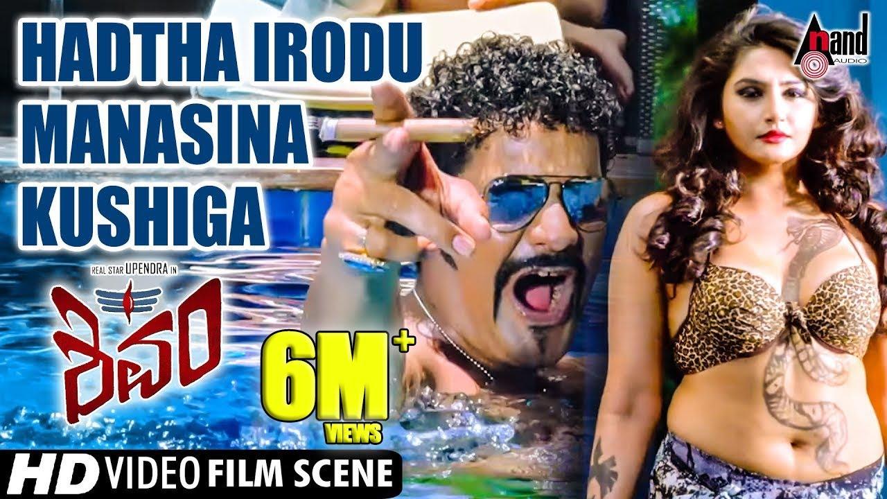 Shivam Hadtha Irodu Manasina Kushiga Ragini Dwivedi Ravishankar Hot Scene Kannada Film