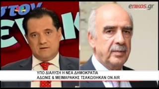 Σφαγή Μειμαράκη Άδωνι on air!