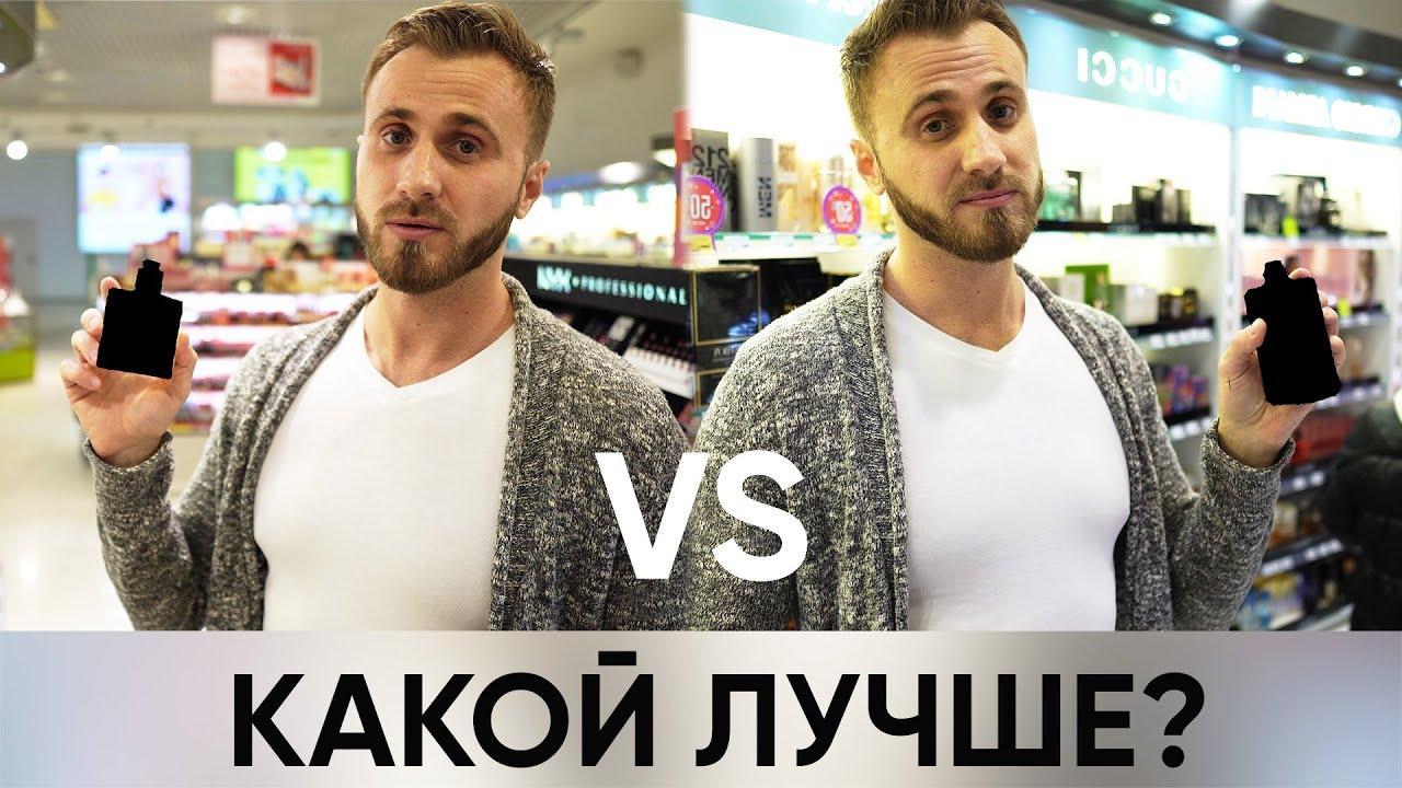 Какой мужской парфюм больше нравится девушкам? Мой выбор VS выбор брата!