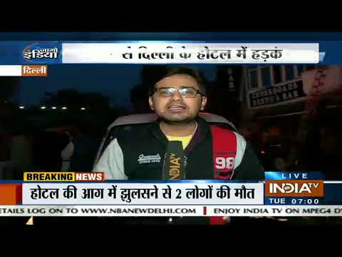 Two Killed As Fire Breaks Out At Hotel In Delhi's Karol Bagh | Breaking News Mp3