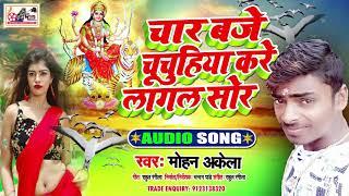 चार बजे चूचूहिया करे लागल शोर- #Durga Puja Song 2020 - Mohan Akela #Bhojpuri Song 2020