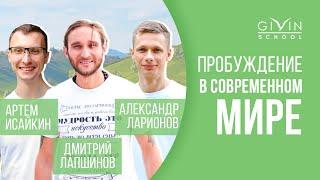 Пробуждение в современном мире. Александр Ларионов и Дмитрий Лапшинов.