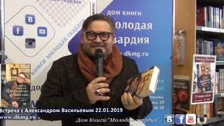 """Александр Васильев в """"Молодой гвардии"""" 22.01.2019"""