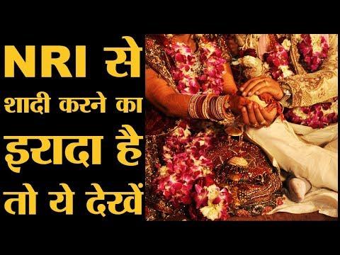 NRI लड़की से शादी करवाने का वादा किया, तीन लाख रुपए लिए, फिर बवाल हो गया