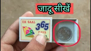 माचिस और coin ka जादू सीखें/matches and coin magic trick and revealed in hindi