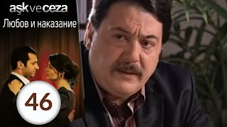 ЛЮБОВЬ И НАКАЗАНИЕ на русском языке турецкий сериал 46
