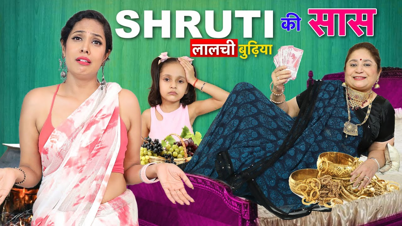 Shruti Ki Saas | Laalchi Budiya - Friendship Day Special |ShrutiArjunAnand
