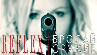 Ирина Нельсон • REFLEX — «Бросай оружие» (Official Music Video)