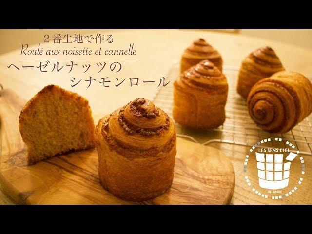 ✴︎ヘーゼルナッツシナモンロールの作り方✴︎How to make Roulé aux noisette et cannelle✴︎ベルギーより52