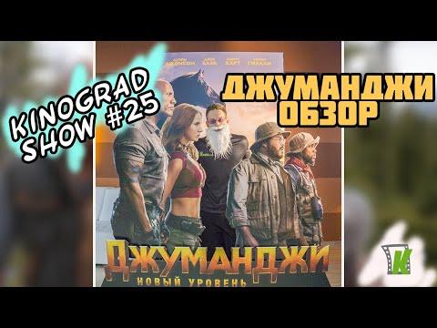 Kinograd SHOW 25/ Обзор ДЖУМАНДЖИ и Горячих новостей недели