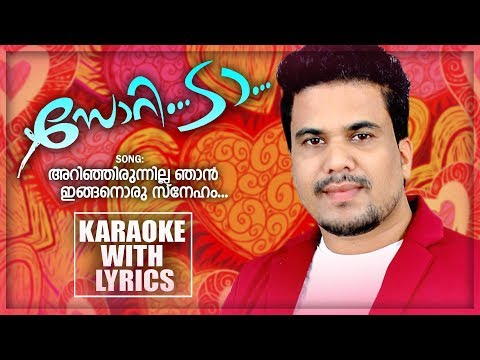 Arinjirunnilla Njan Inganoru Sneham Karaoke With Lyrics   Nizam Thaliparamba   New Album Karaoke