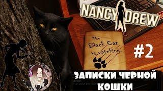 Нэнси Дрю (Nancy Drew) Записки Черной Кошки ► Чертежи, ключи и преисподняя #2
