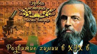 Развитие химии в XIX веке. Д. И. Менделеев. (рус.) Новая история