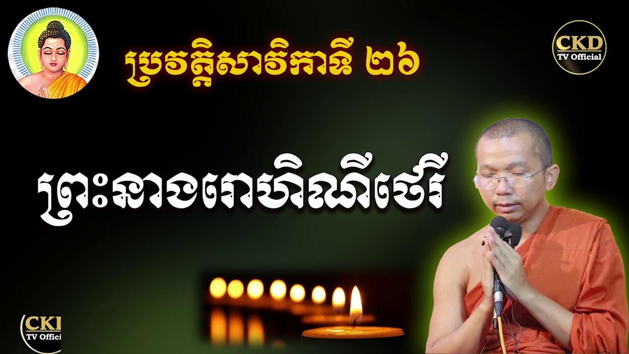 ប្រវត្តិព្រះនាងរោហិណីថេរី (សាវិកាទី២៦) ជួន កក្កដា Dharma talk by Choun kakada CKD