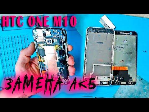 HTC ONE M10 замена аккумулятора. Из-за спешки налип НА МОДУЛЬ И РЕМОНТ КАМЕРЫ!!!